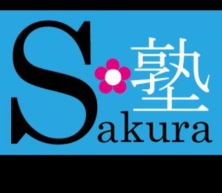 Sakura塾 枚岡西小・枚岡東小・枚岡中 限定塾